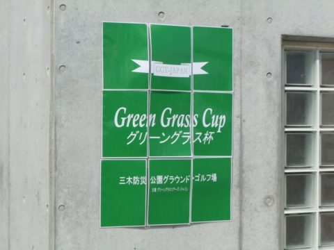 ≪第1回 GREEN GRASS CUP≫1